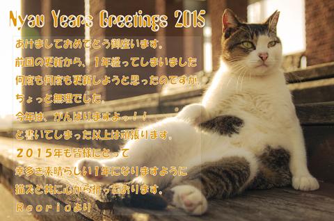 2015年賀状.jpg